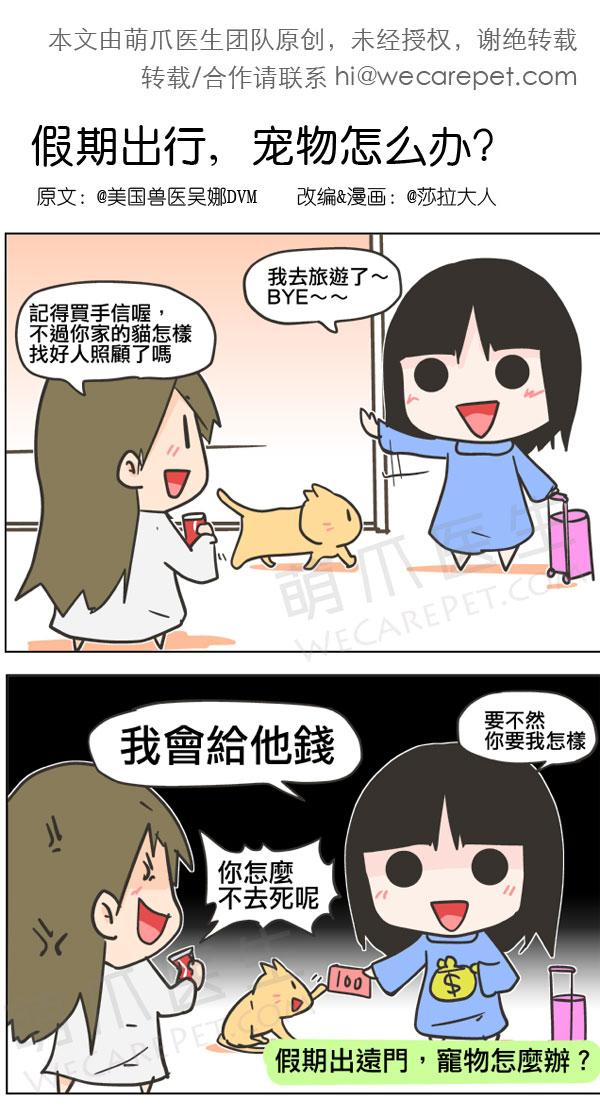 假期出行,宠物肿么办?