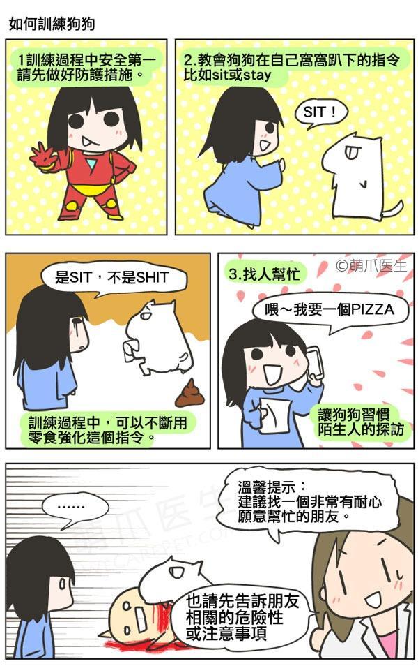 漫画 | 破解狗狗的领土攻击行为